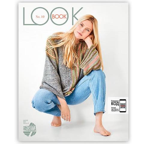 Журнал LOOKBOOK 10 Lana Grossa