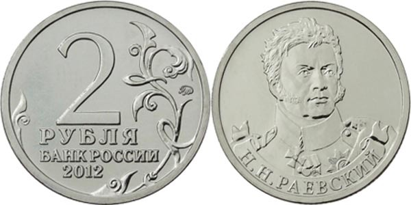 2 рубля  Н.Н. Раевский, генерал от кавалерии 2012 год