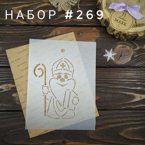 Набор №269 - Веселый Святой Николай