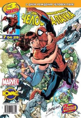 Новые приключения Человека-Паука №29