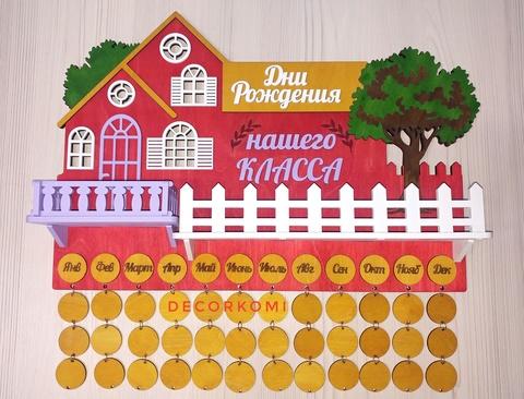 Школьный календарь дней рождения ДекорКоми из дерева