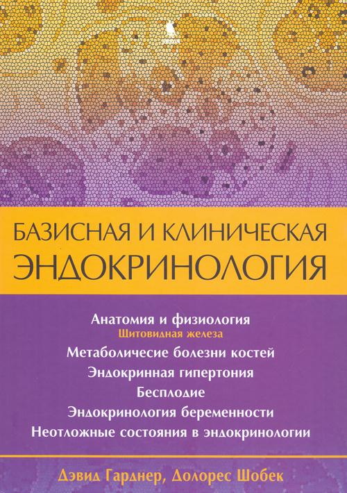 Книги по эндокринологии Базисная и клиническая эндокринология. Книга 2 unishell