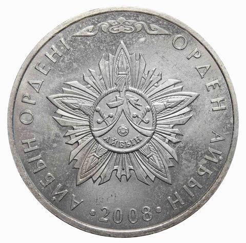 50 тенге Орден Айбын 2008 год