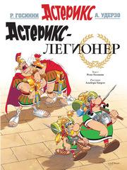 Астерикс-легионер