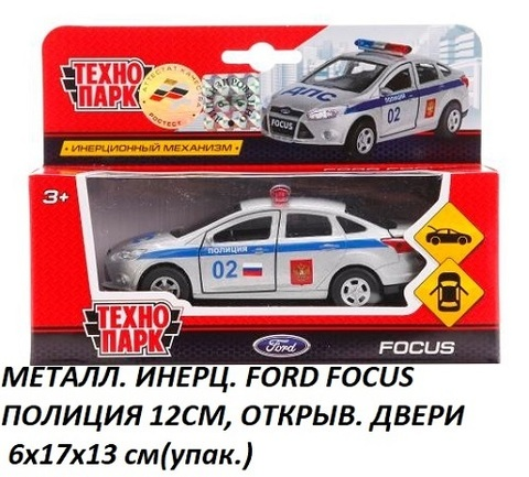 Машина мет. SB-16-45-P-WB FORD FOCUS полиция