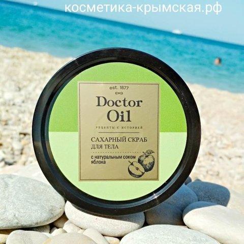 Сахарный скраб для тела «Тонизирующий» с соком яблок ™Doctor Oil