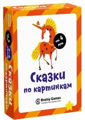 Сказки по картинкам. Brainy Games