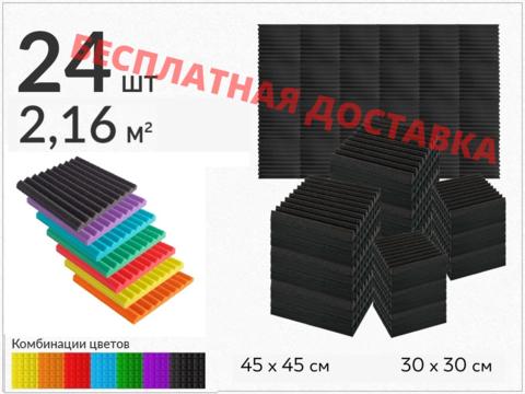 Набор акустического поролона ECHOTON Klin 15 (24 шт.)