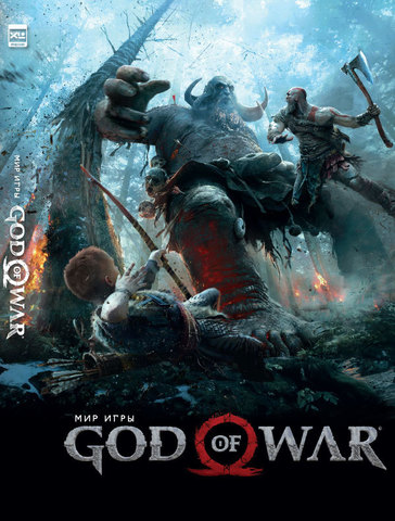 Мир игры God of War