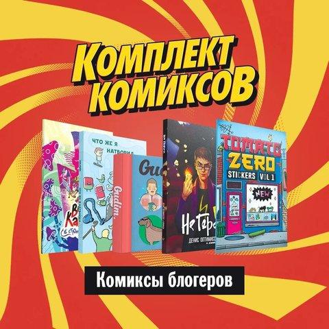 Комплект комиксов блогеров