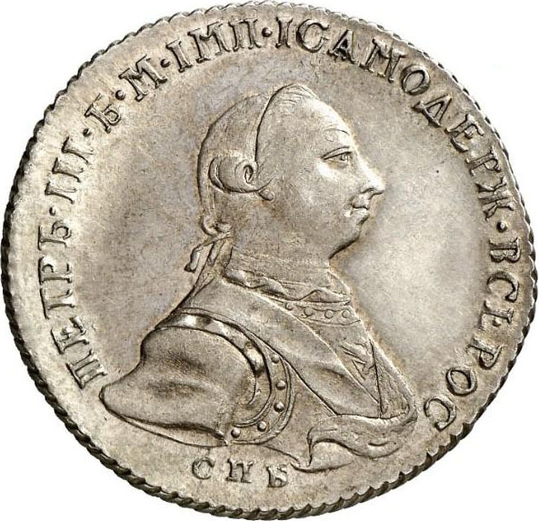 Полтина 1762 г. СПБ НК. Петр III