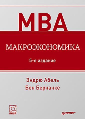 Макроэкономика. 5-е изд.