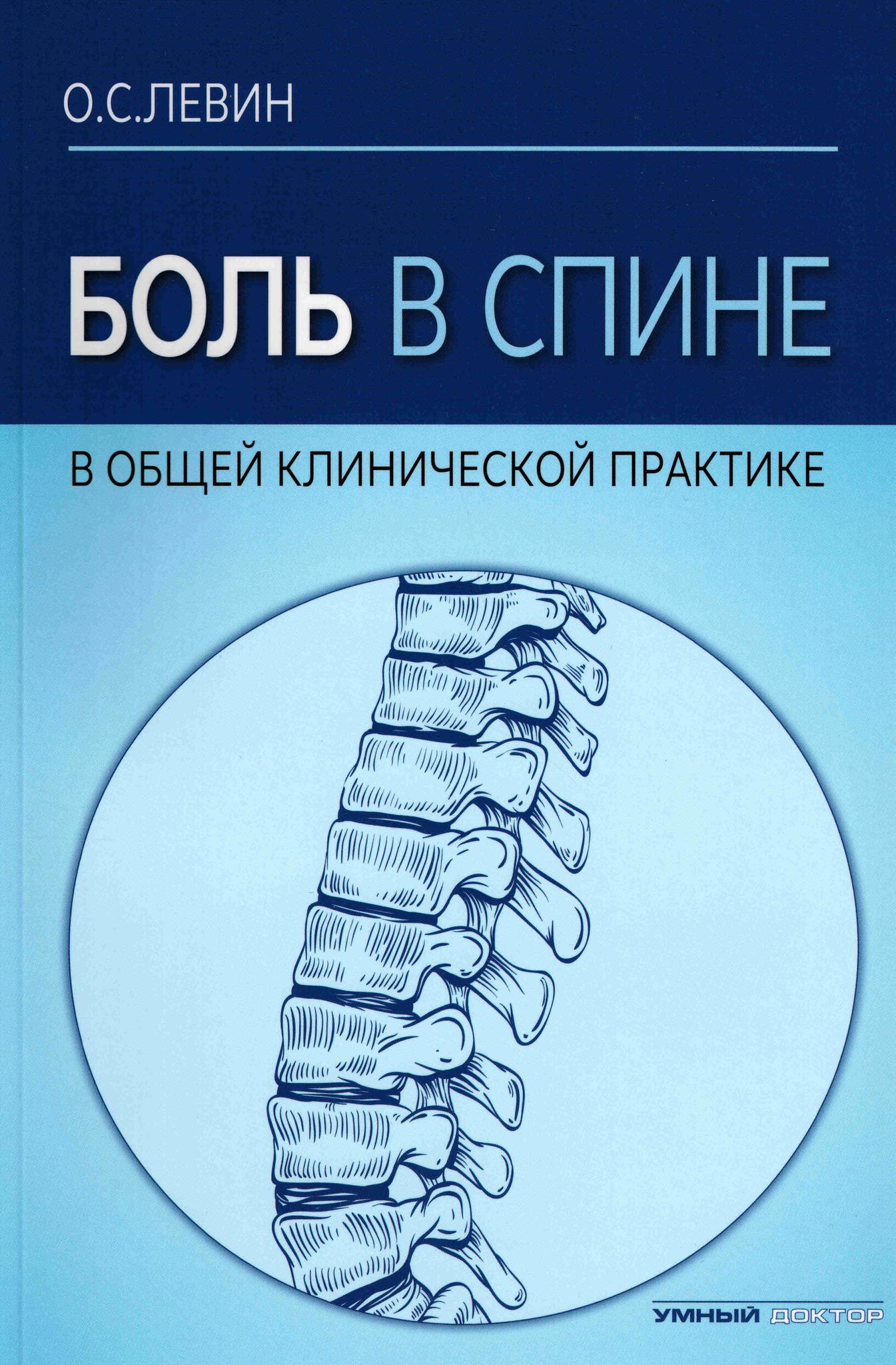 Боль и блокады Боль в спине в общей клинической практике bvsl.jpg