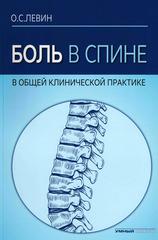 Боль в спине в общей клинической практике