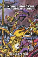 Классические Черепашки-Ниндзя: Война в городе (обычная обложка)