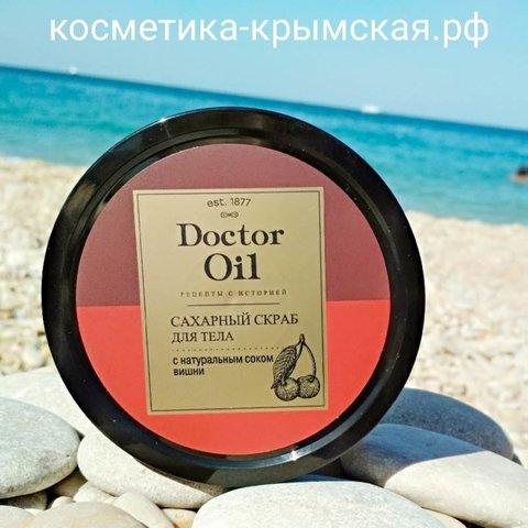 Сахарный скраб для тела «Увлажняющий» с соком вишни™Doctor Oil