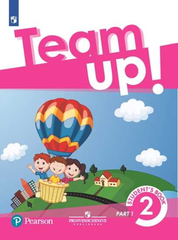 Team Up! Вместе! Костюк Е.В., Колоницкая Л.Б. 2 класс. Учебник. Часть 1