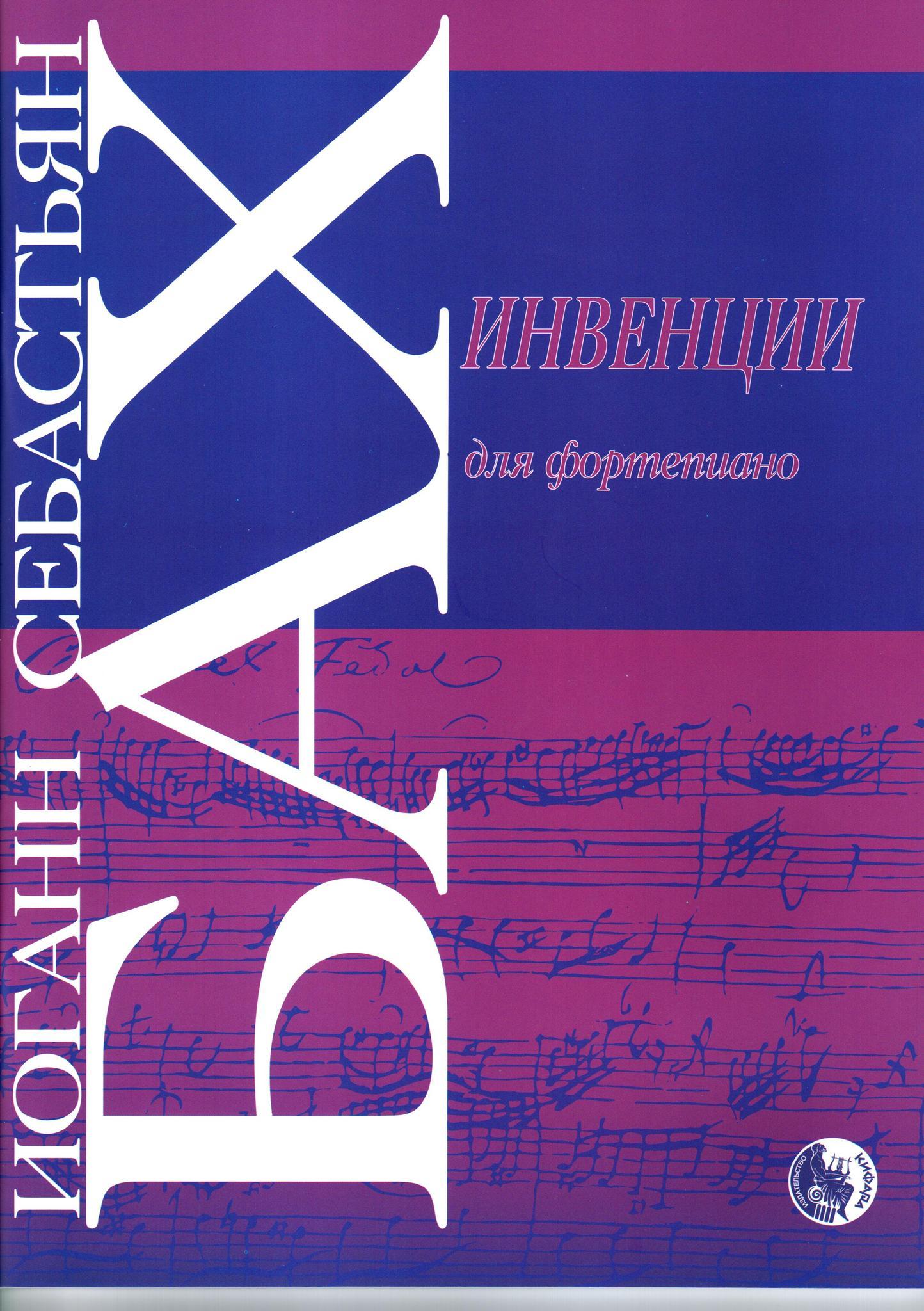 Бах И. Инвенции для фортепиано. Редакция Ф. Бузони