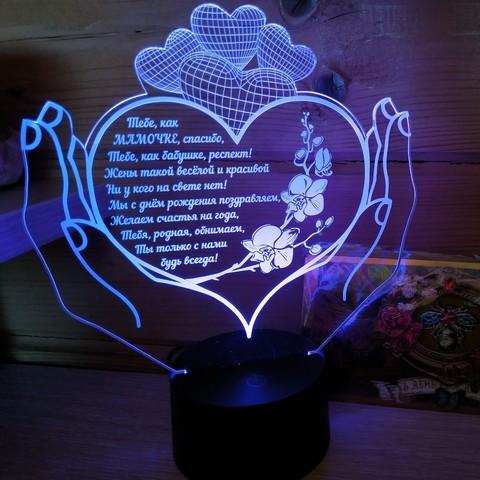 Сердце в руках с орхидеей в подарок маме (Ваш текст)