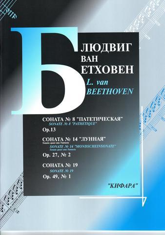 Бетховен Л. Соната №8 Патетическая, №14 Лунная, Соната №19
