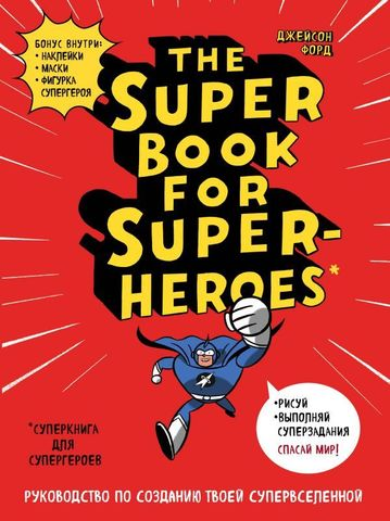 The Super book for superheroes (Суперкнига для супергероев)