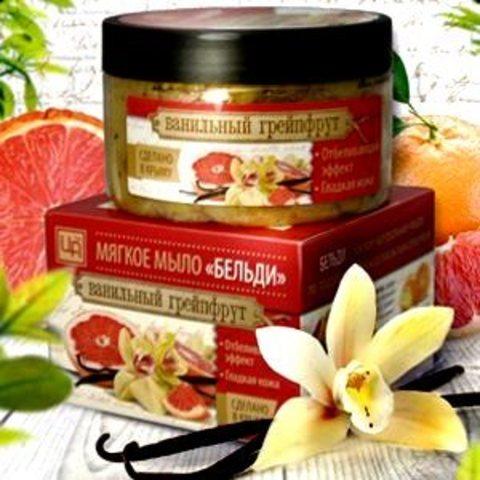 Бельди «Ванильный грейпфрут» для всех типов кожи лица и тела ™Царство Ароматов