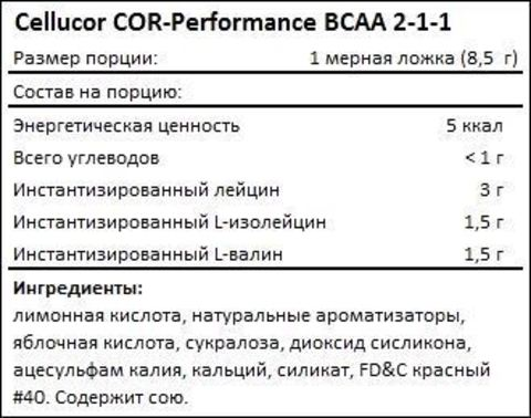 Аминокислоты Cellucor COR-Performance BCAA 2-1-1