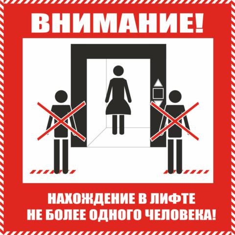 K109 Вход в лифт строго по одному человеку - знак, табличка коронавирус