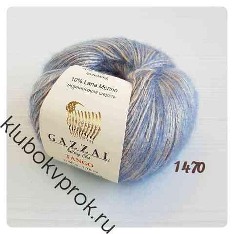 GAZZAL TANGO 1470, Синий золотой