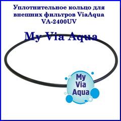 Уплотнительное кольцо для ViaAqua VA-2400UV