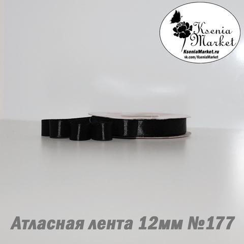 Атласная лента 12мм 27метров №177 (чёрный)