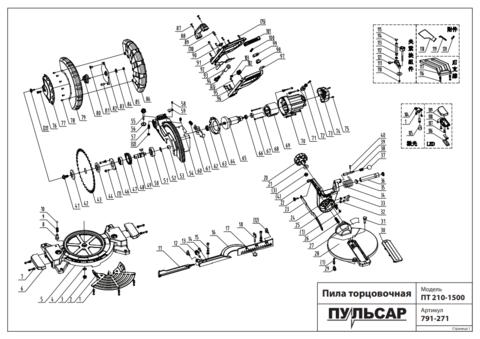 Выключатель ПУЛЬСАР ПТ 210-1500 микровыключатель (791-271-099)