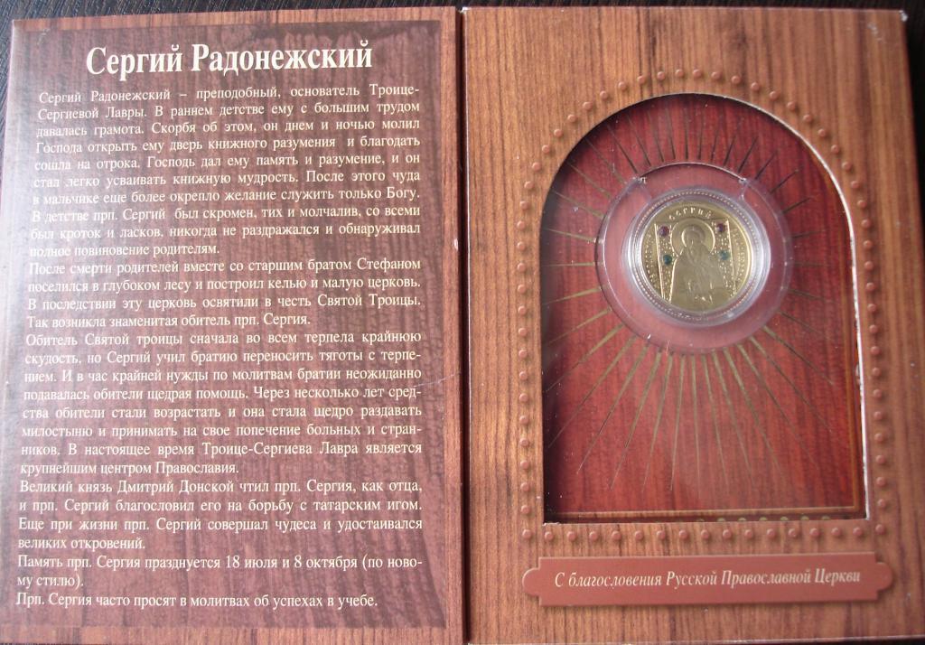 На золотой монете, украшенной 4 фианитами, изображен Сергий Радонежский