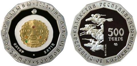 500 тенге Сатир (Золото Номадов) 2009 год, Казахстан
