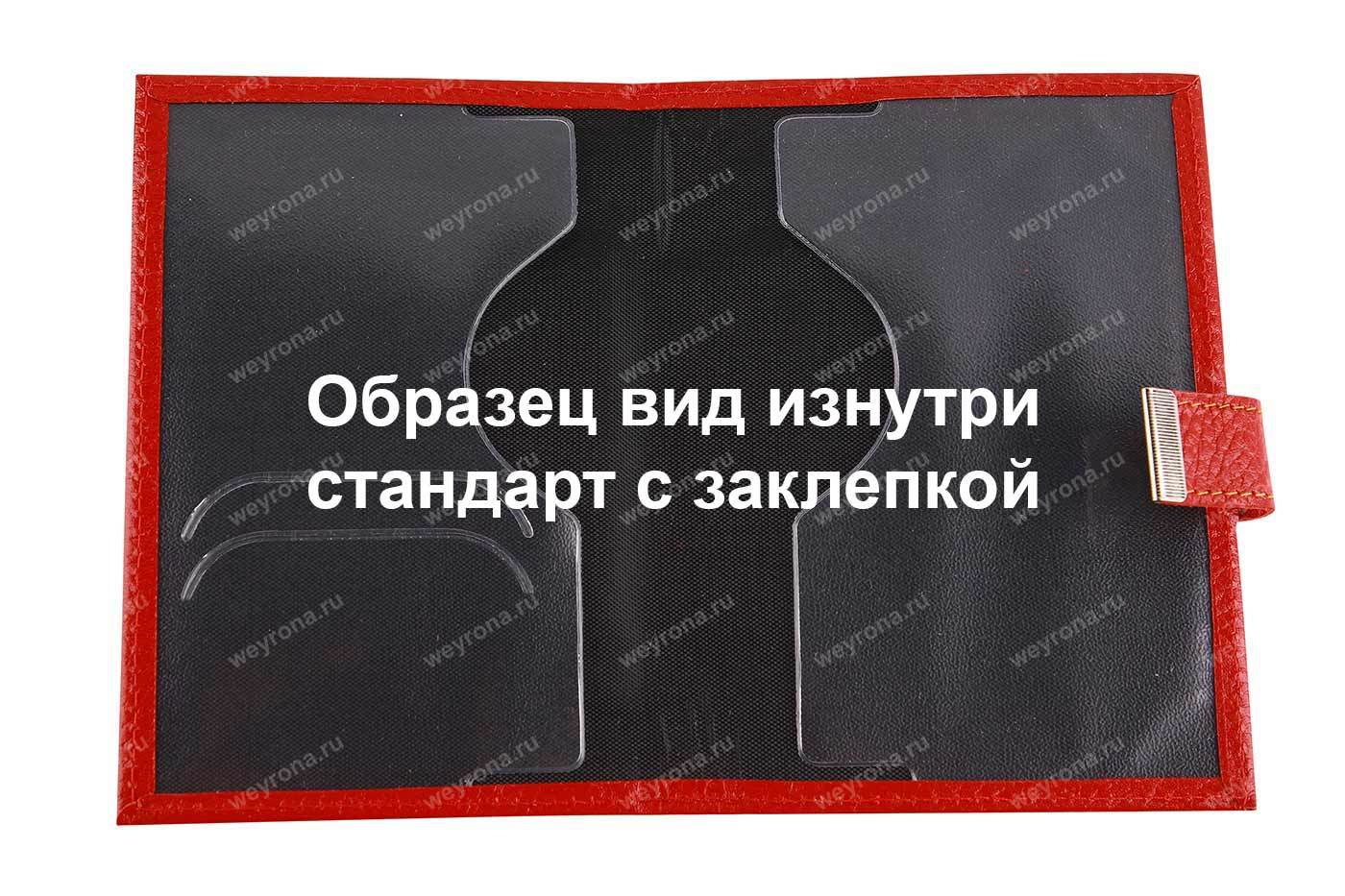 Обложка с заклепкой ФЛОТЕР БЕЛЫЙ (ТЕЛЯЧЬЯ КОЖА)
