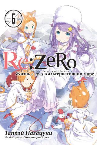 Re:Zero. Жизнь с нуля в альтернативном мире. Том 6