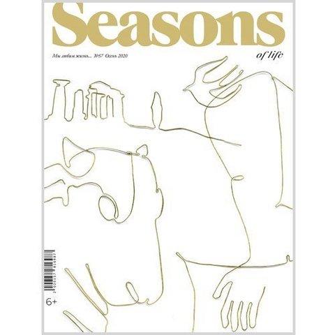 Журнал Seasons №57   осень 2020