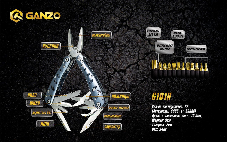 Мультитул Ganzo G101-H, 102 мм, 22 функции, нейлоновый чехол
