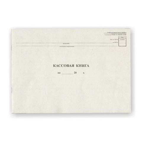 Книга кассовая горизонтальная NКО-4 от 18.08.98 на скрепке (48 листов)