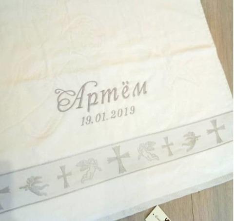Крестильное полотенце с именем белое