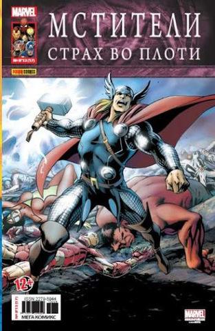 Мстители №17 (Panini Comics)
