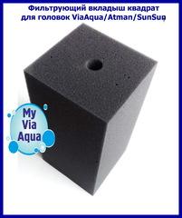 Фильтрующая губка 10x10x15 см, квадрат