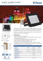 Светодиодные прожекторы Feron серии LL