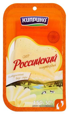 Сыр «Киприно» Российский нарезка 125г