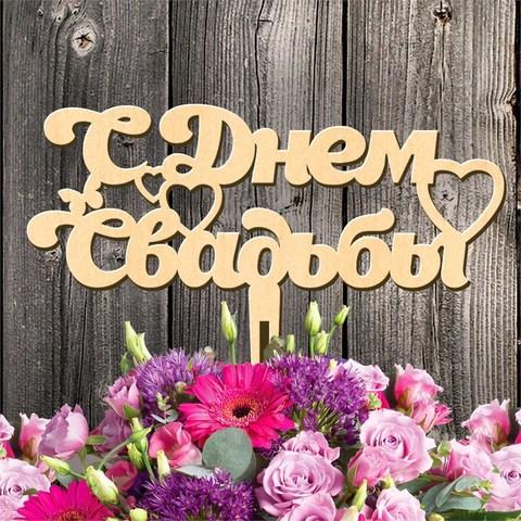 Печать на вафельной бумаге, Свадьба 10