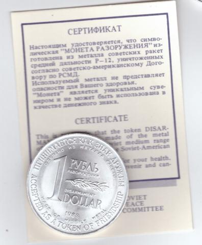 Рубль-доллар. Монета разоружения.  С сертификатом