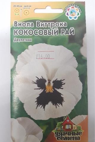 Виола Кокосовый рай