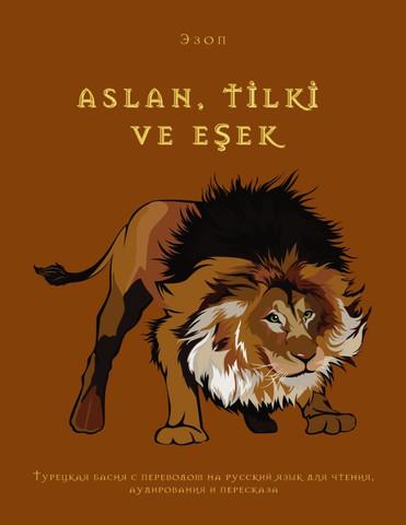 ASLAN, TİLKİ VE EŞEK. Турецкая басня с переводом на русский язык для чтения, аудирования и пересказа
