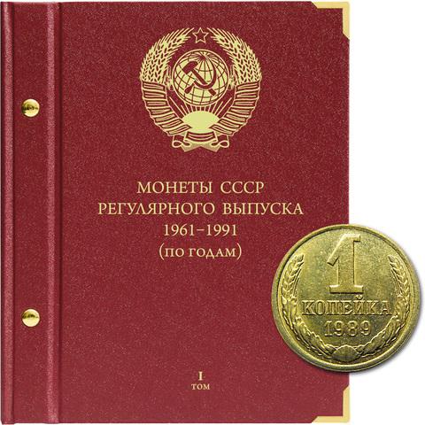 Альбом для монет «Монеты СССР регулярного выпуска. 1961–1991». Серия «по годам». Том 1