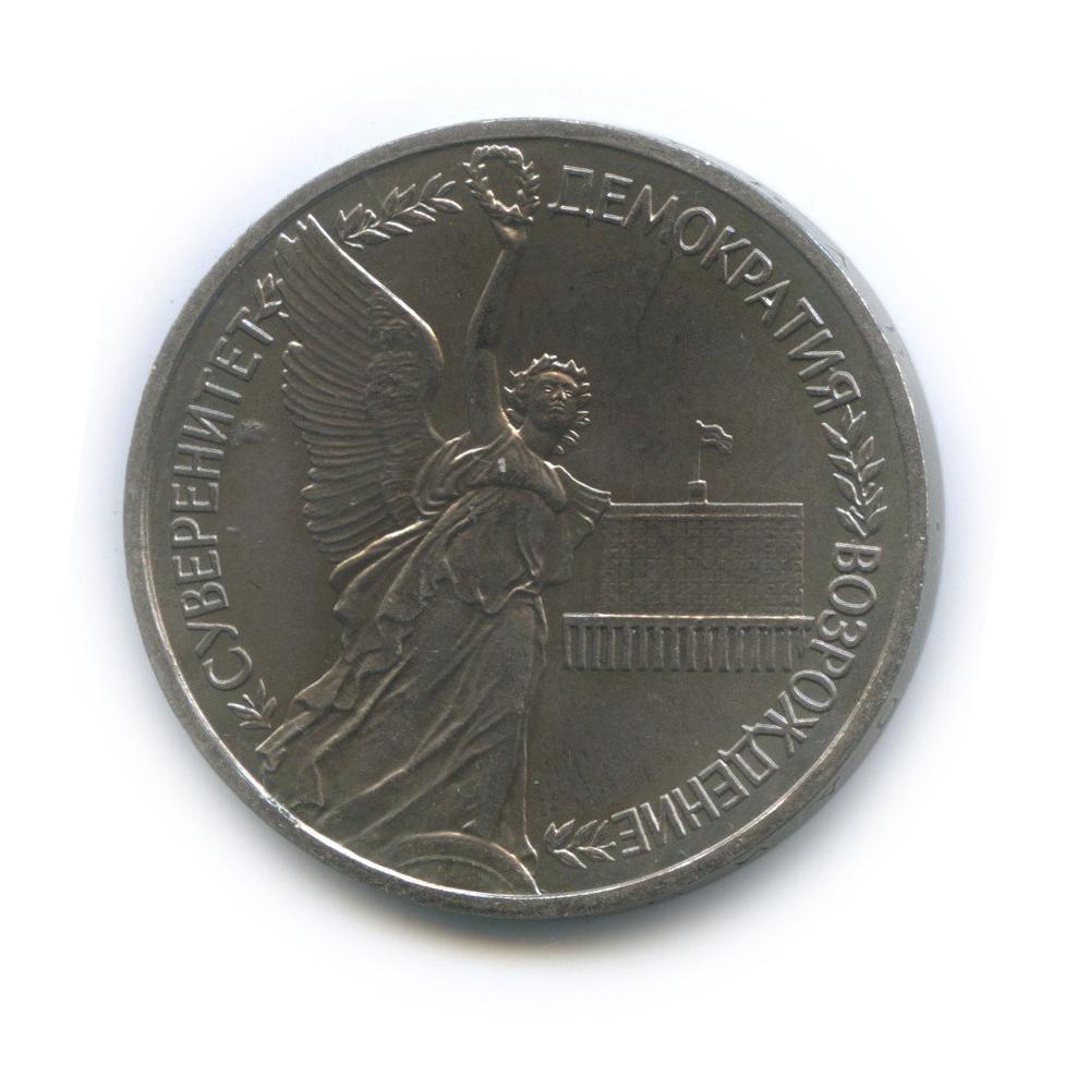 (ац) 1 рубль годовщина Государственного суверенитета России 1992 года. В родной запайке